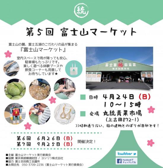fujisanmaeket20160424_b02s