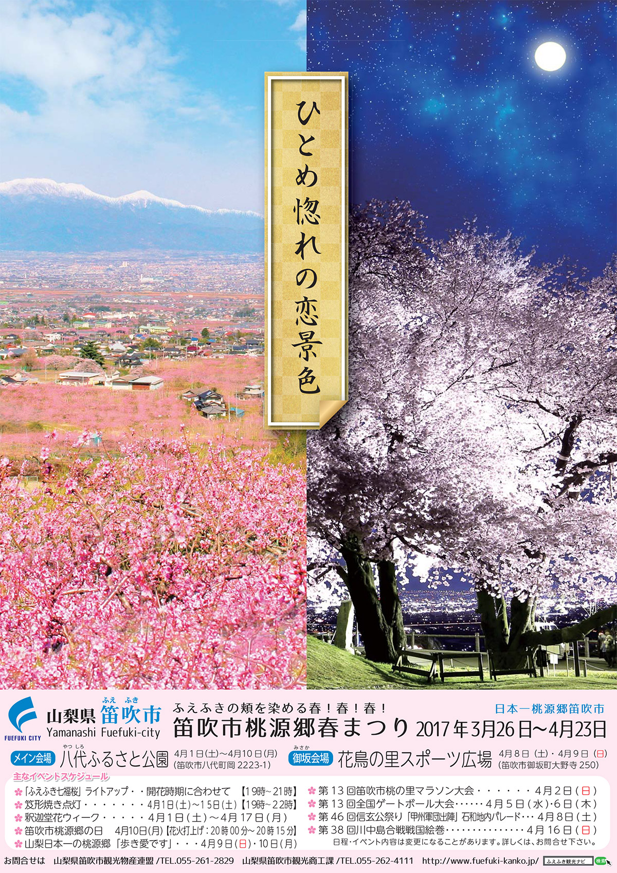 2017haru_leaflet_01