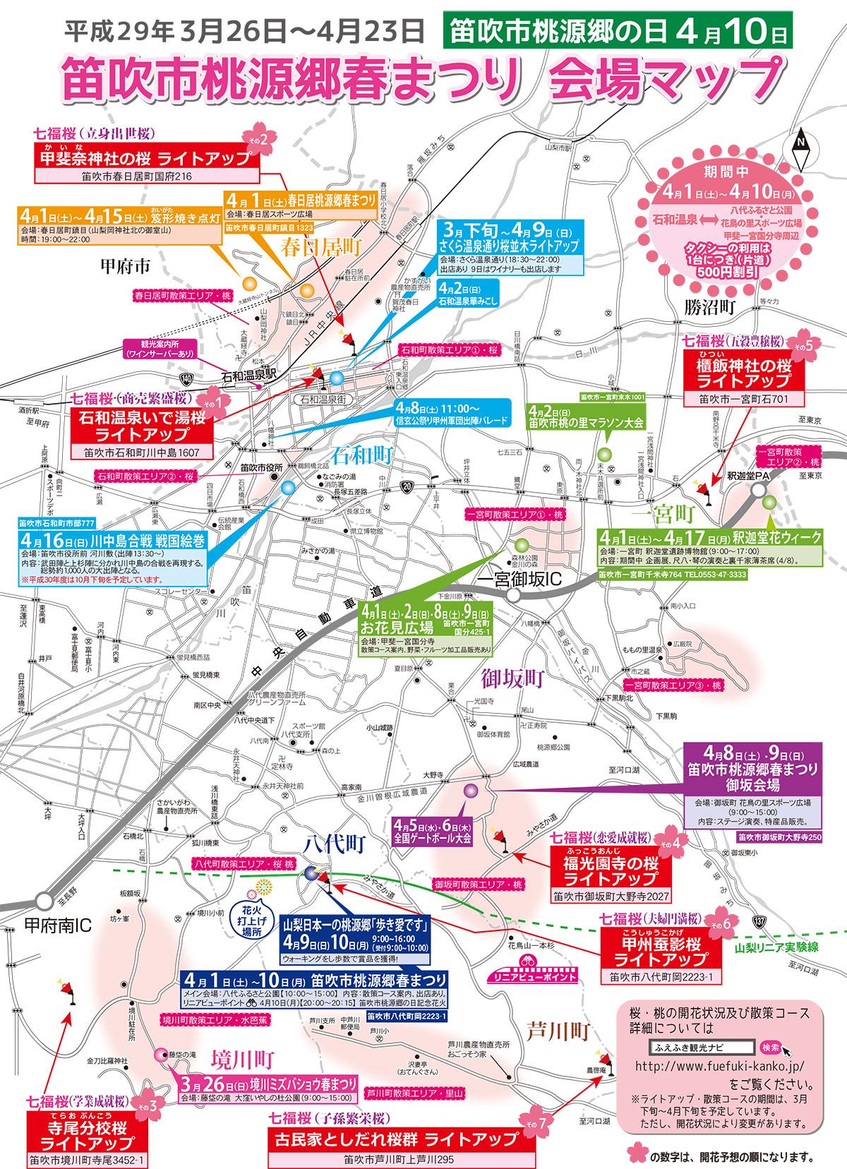 2017haru_leaflet_02