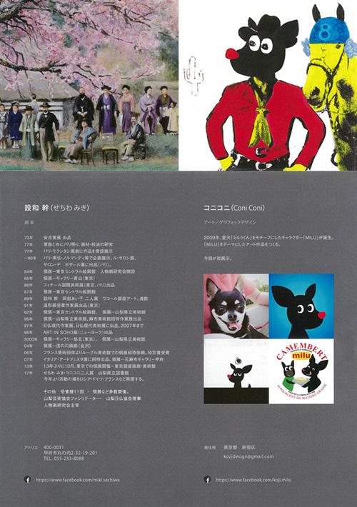 sechiwamiki-coniconi2