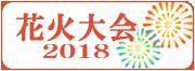 山梨県内花火大会2017