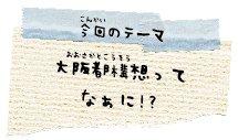大阪都構想ってなぁに!?