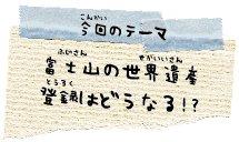 富士山の世界遺産登録はどうなる!?