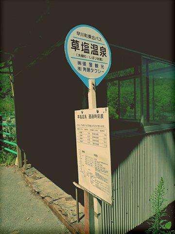 草塩温泉バス停