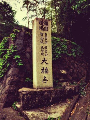 daifukuji.jpg