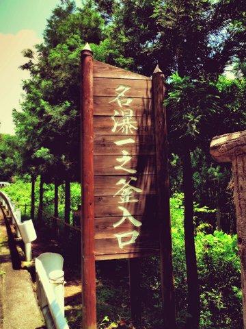 ichinokama-iriguchi.jpg