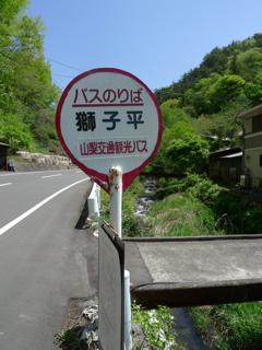 shishidaira.jpg