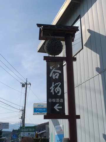 谷櫻酒造の看板