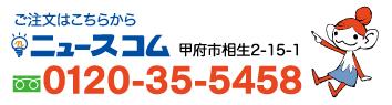 ご注文はニュースコムまで 0120-35-5458