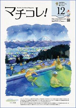 2011年12月号表紙