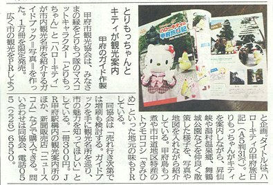 2月4日 山日新聞