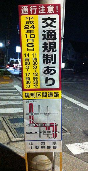 交通規制案内