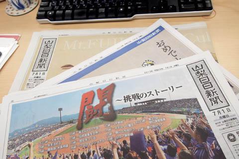 20130701山日新聞