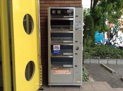 新聞自販機
