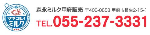 マチコレ!ミルク 森永ミルク甲府販売 TEL055-237-3331