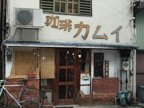 珈琲カムイ