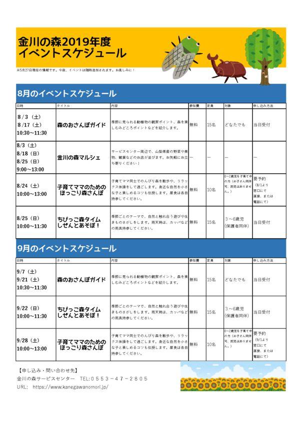金川の森_8~9月イベントスケジュールのサムネイル