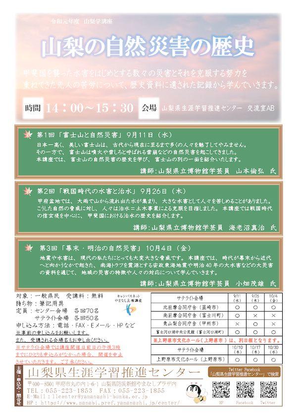 shizennsaigaiのサムネイル