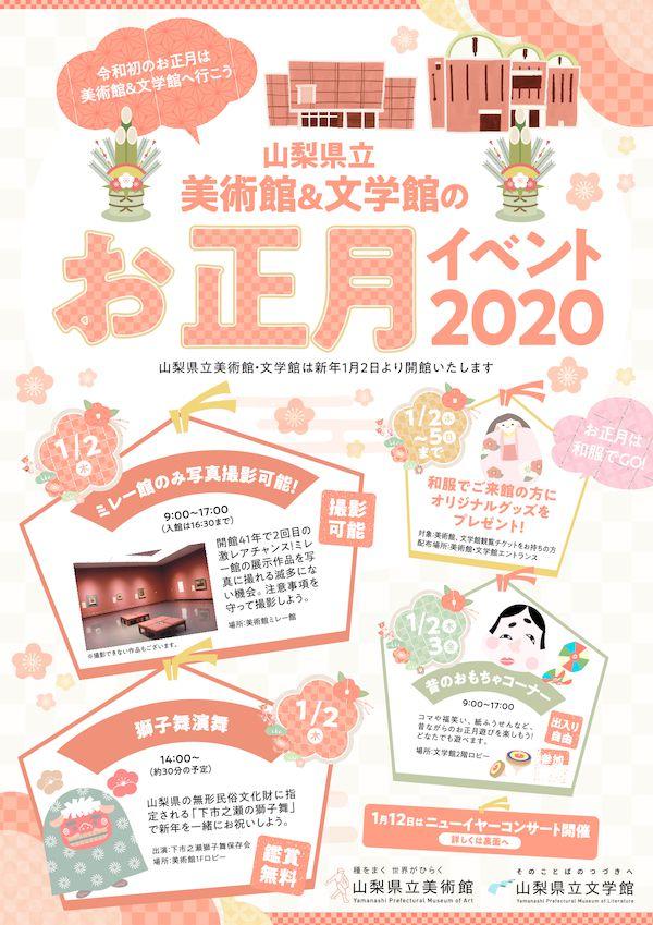 osyogatsu2020_1のサムネイル
