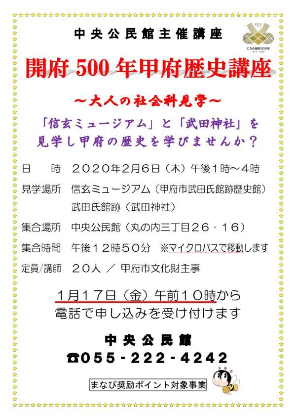 chuo-2020rekishiのサムネイル