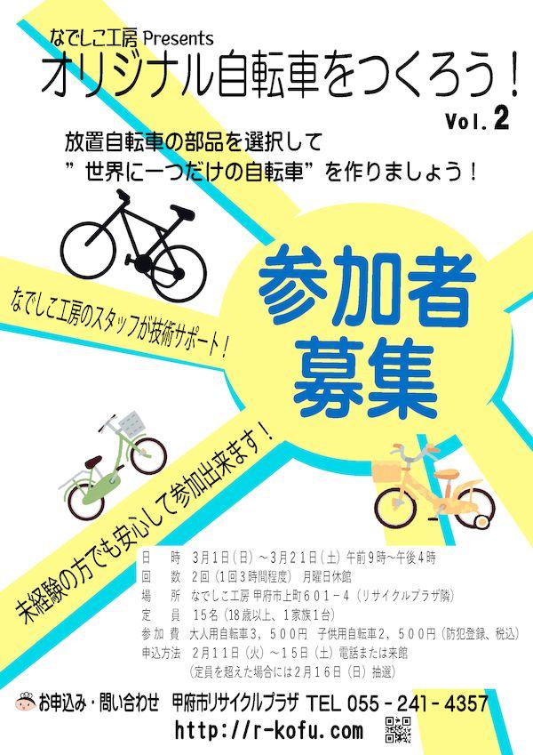 orijinal-bicycle2020.3のサムネイル