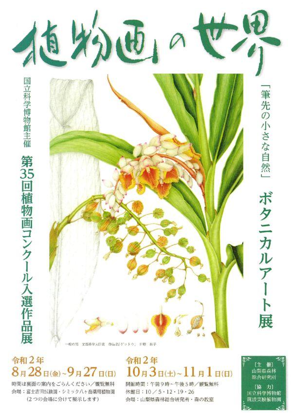 植物画展パンフのサムネイル