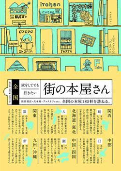 『全国旅をしてでも行きたい街の本屋さん』