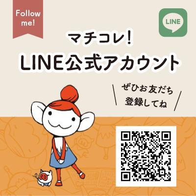 マチコレ!LINE公式アカウント★友達追加