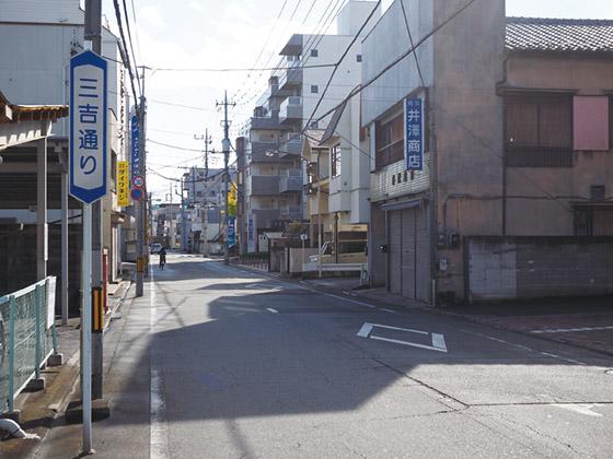 弊社前の道は「三吉通り」となっている。三吉町は佐渡町、代官町の南側にあった町。