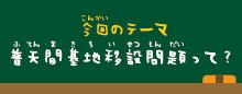 kokuban1002