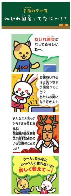 2010年8月号『ねじれ国会ってなに~!?』   マチッコチャンネル