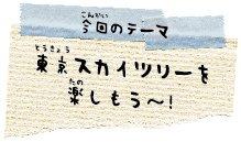 東京スカイツリーを楽しもう~!