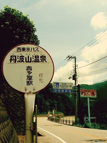 丹波山温泉バス停