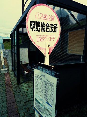 明野総合支所バス停