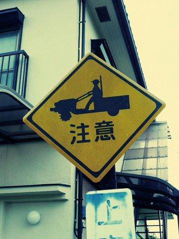 こんな標識も