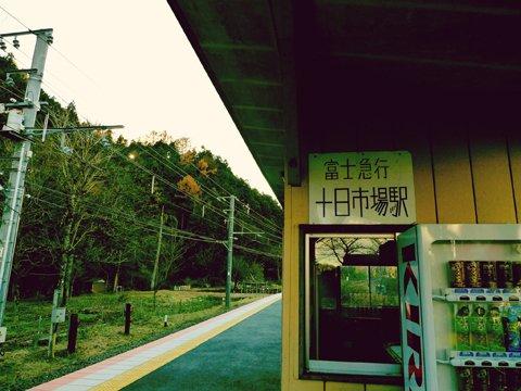 富士急行十日市場駅