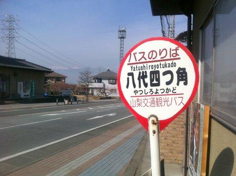 八代四つ角のバス停