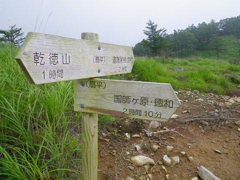 乾徳山標識