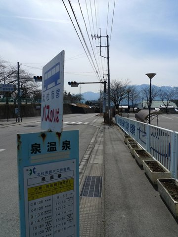 バス停「泉温泉」