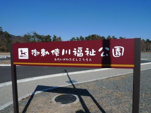 御勅使川福祉公園