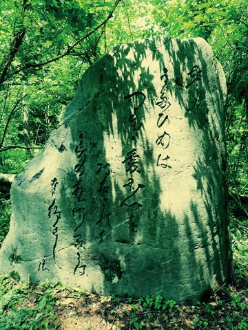 三浦環歌碑