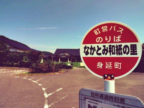 nakatomiwashinosato.jpg