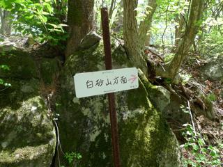 shirosunayama.jpg