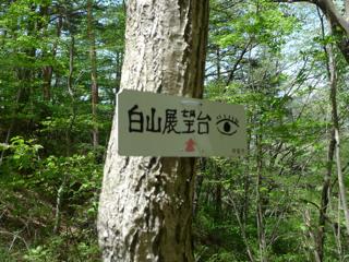 shiroyamatenbodai.jpg