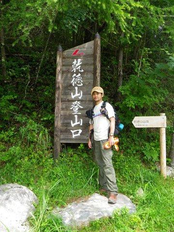 乾徳山登山道