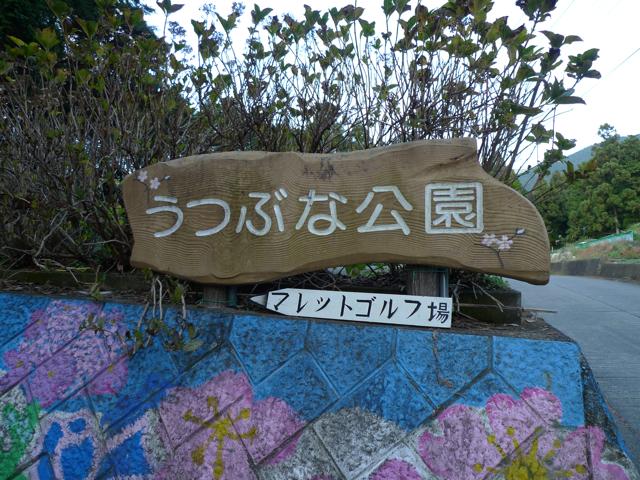 utsubunakouen_iriguchi.jpg
