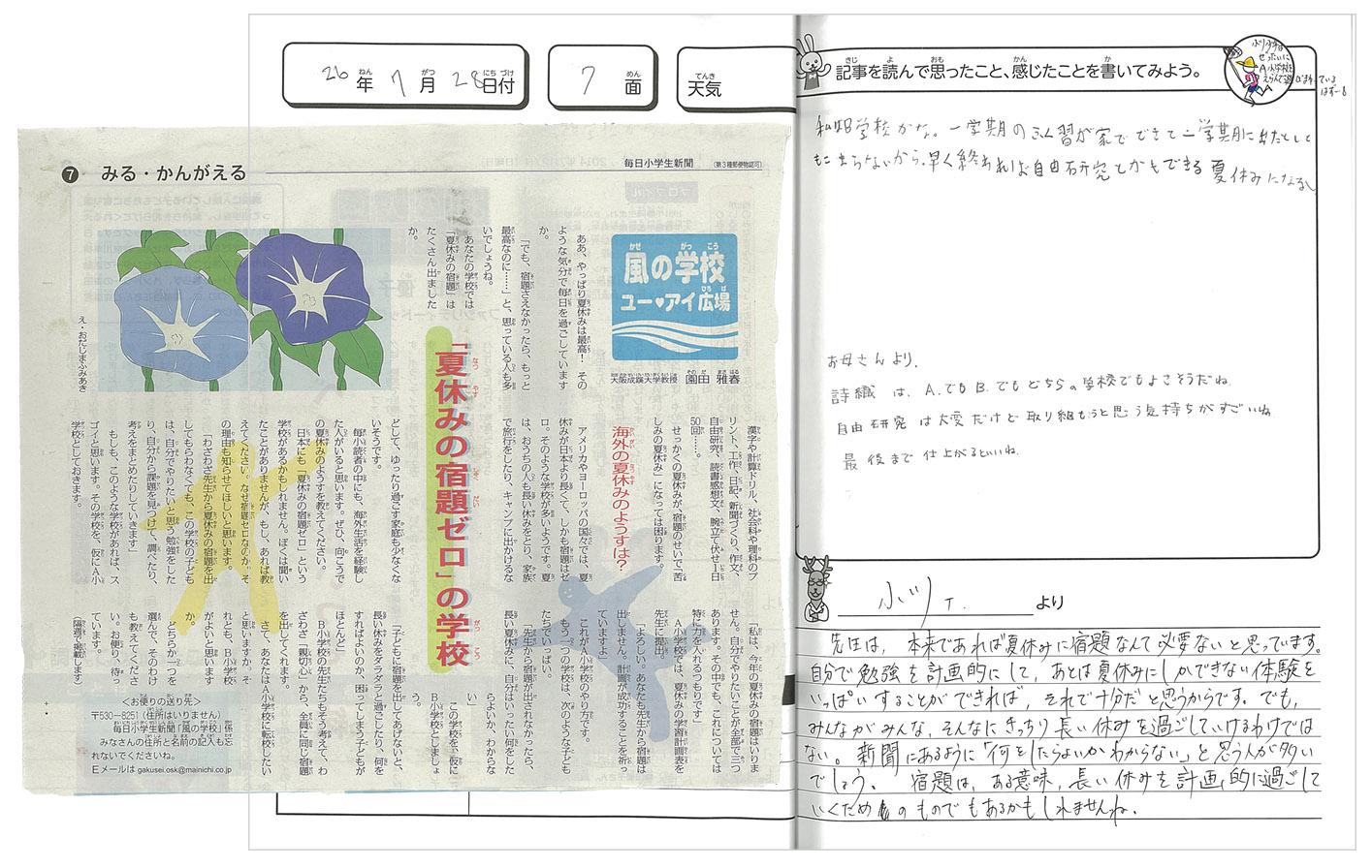 shiorichan_0728