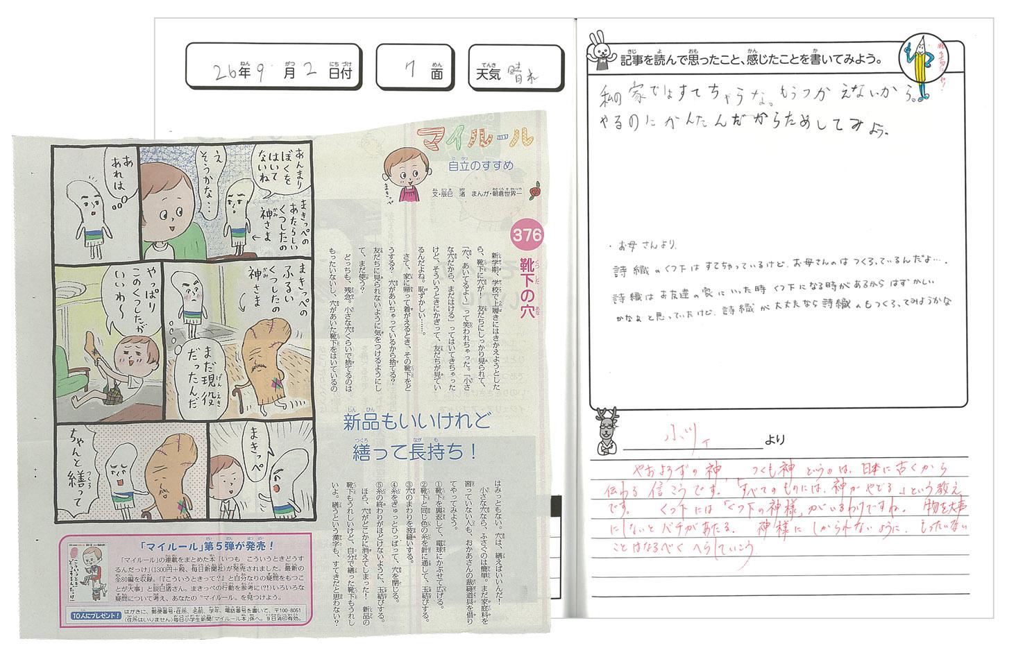 shiorichan_0902