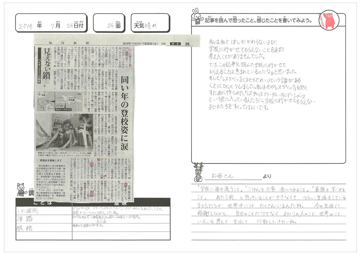 海月ちゃんの日記