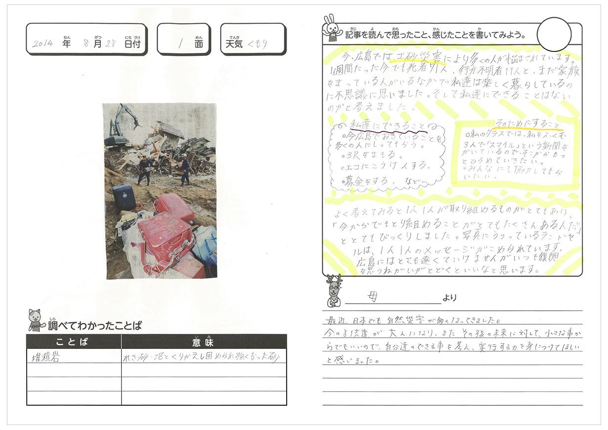 侑未華ちゃんの日記
